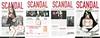 JEAN PAUL GAULTIER Scandal 2017 Spain 4-page foldout format 28 x 42 cm  (Sephora stores) 'El inédito Eau de Parfum - Scandal en Sephora!'