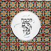 """80th birthday gift.  Hebrew translation: """"A person's wisdom causes the face to shine"""""""