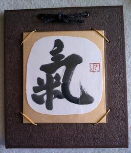Calligraphy:  Ki (Japanese) Qi (Chinese).  Sumi on shikishi  SOLD