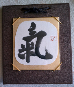 Calligraphy:  Ki (Japanese) Qi (Chinese).  Sumi on shikishi  SOLD