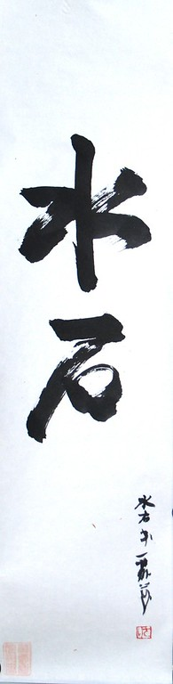 Suiseki.   26.5 x 6.75 inches (dimensions of calligraphy only), ink on washi, mounted on scroll. Private collection.