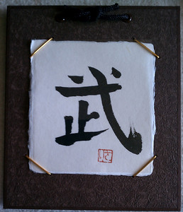 Samurai/ warrior - calligraphy on small shikishi  SOLD.