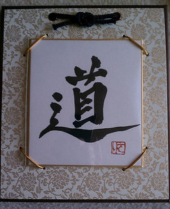 Calligraphy:  Tao, on small shikishi.  SOLD.