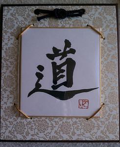 Calligraphy:  Tao, on small shikishi.  SOLD.