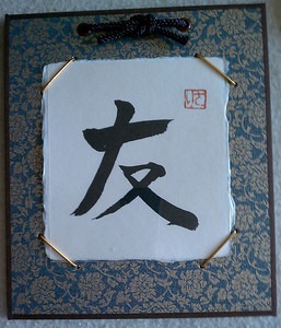 Calligraphy:  Friend, sumi on shikishi