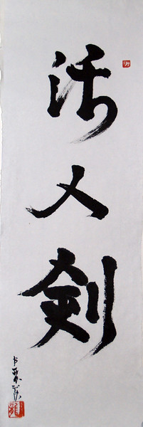 Life-giving Sword, 27 x .8.25 inches, ink on xuan paper, dry mounted