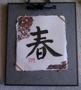Calligraphy:  Spring