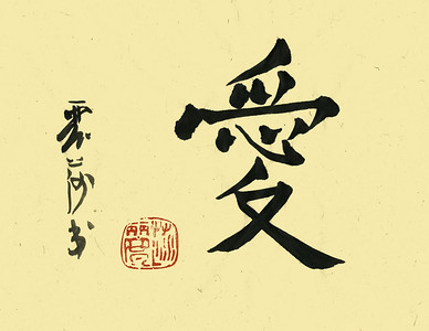 Ai (love).  Chinese ink on washi.  Private collection.