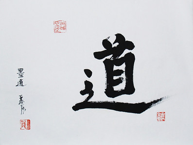 Tao / Do, 15 x 18 inches, Chinese ink on xuan paper, dry mounted.