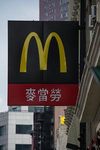 McDonalds en chinois.