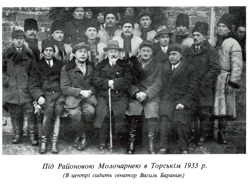 Торське. 1933.