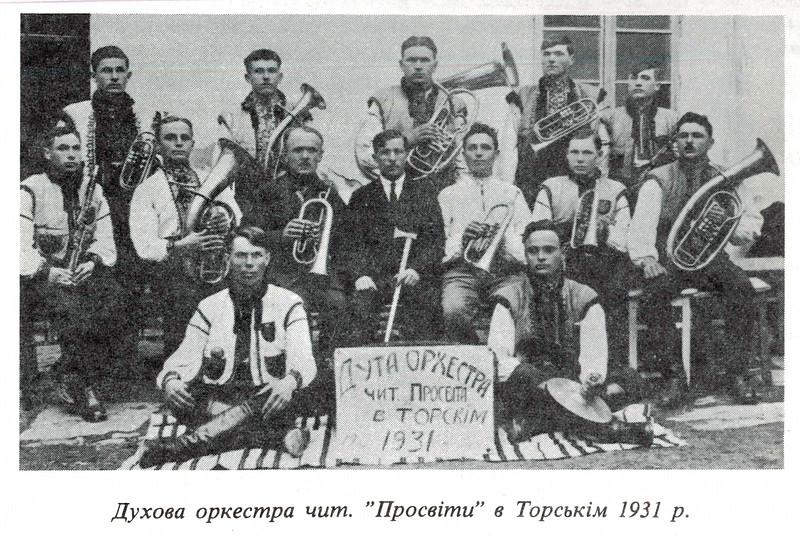 Торське 1931 р. Дута орхестра чит. Просвіта.