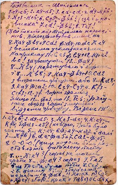 Зворотний бік фотографії №129. Семінаристи під час прогулянки до Деренівки. 21 вересня 1924 р