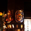Big Nebuta heads above a restaurant, Aomori Aomori-ken.