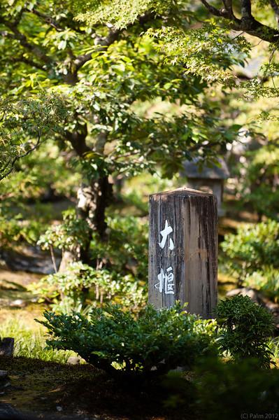 Tenryu-ji, Kyoto.