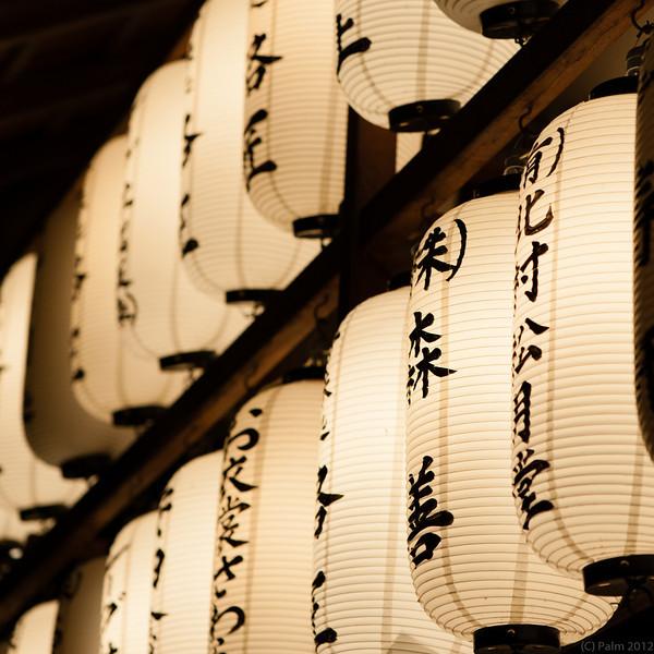 Rice paper lanterns outside Kodai-ji, Kyoto.