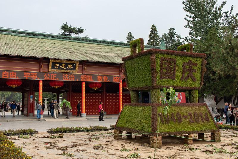 Xingqing Park