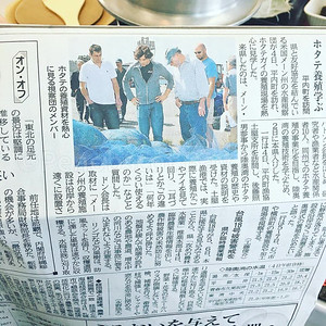 IA-Marsden-Brewer-Japan-trip-local-newspaper-102016-ML