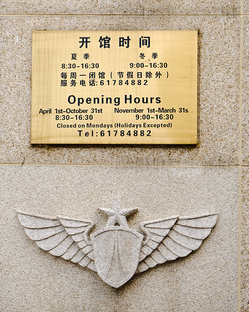 CHINA AVIATION MUSEUM, Beijing, China