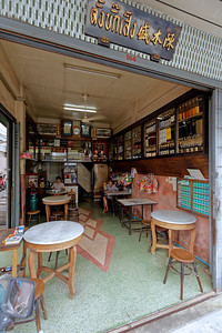 Old Alcohol & Coffee Shop in Chinatown, Bangkok