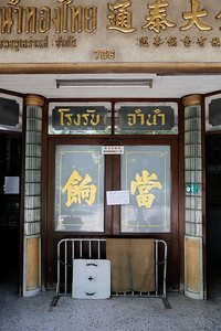 Old Pawn Shop, Chinatown, Bangkok