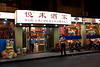 A Puxi area restaurant at night. (07/19/11, 11:40:11 PM)