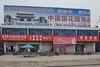 (Luoyang, Henan, CN - 07/10/11, 12:35:42 AM)