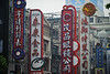 Neon signs abound on Shanghai's Nanjing Road. (07/20/11, 11:20:20 AM)