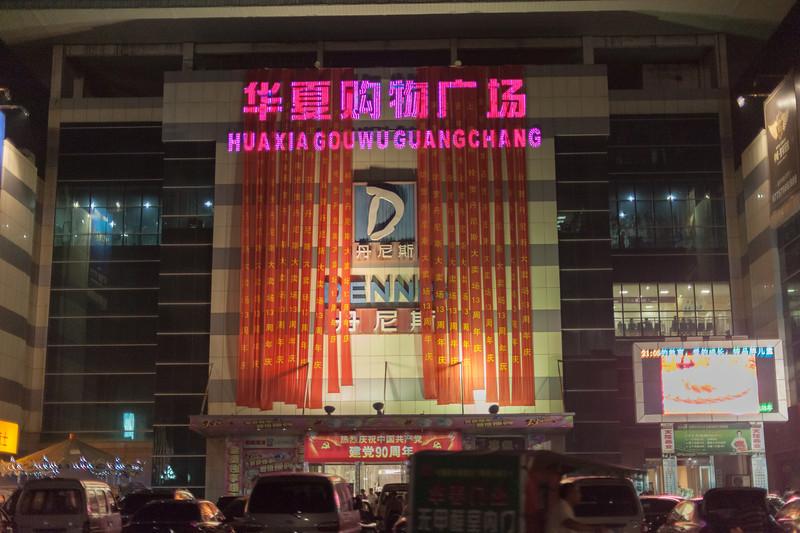 (Yanshi, Luoyang, Henan, CN - 07/11/11, 9:05:23 PM)