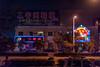 (Yanshi, Luoyang, Henan, CN - 07/11/11, 9:25:01 PM)