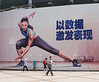 A Beijing pedestrian is abot to be back-handed upside the head by the athelete on this Nike billboard. (07/11/12, 1:11:44 PM)