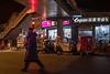 (Dongcheng Qu, Beijing Shi, CN - 12/05/17, 6:14:00 PM)