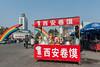 (Wenfeng, Anyang, Henan, CN - 10/25/13, 12:27:35 PM)