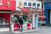 Big!Face! (Wenfeng, Anyang, Henan, CN - 10/25/13, 12:04:16 PM)