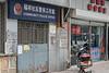 (Xicheng, Beijing, CN - 10/22/13, 2:27:39 PM)