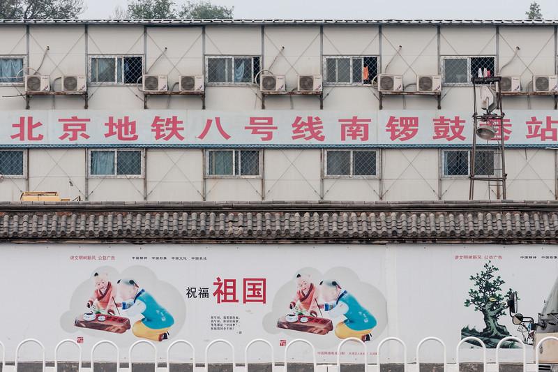 (Dongcheng, Beijing, CN - 10/22/13, 2:51:05 PM)