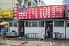 (Yanshi, Luoyang, Henan, CN - 10/31/13, 11:19:26 AM)