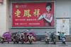(Beiguan Qu, Anyang Shi, Henan Sheng, CN - 10/25/16, 4:59:36 PM)