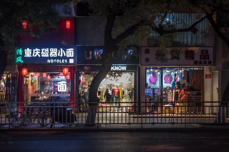 Dongdan Street shops are alight after dark in Beijing. (Dongcheng Qu, Beijing, CN - 11/01/16, 5:49:59 PM)