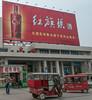 (Anyang, Henan, CN - 10/27/13, 1:34:01 PM)