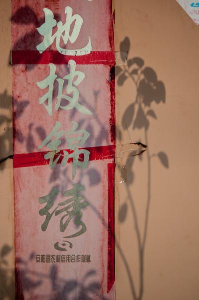 Writing on the wall, Xiaotun village (Yindu, Anyang, Henan, CN - 10/26/13, 11:39:25 AM)