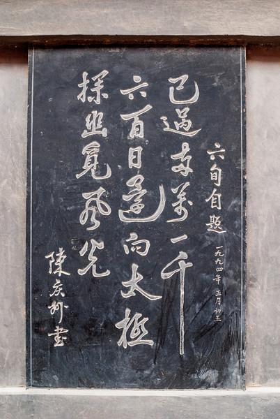 Stele commemorating Chen Qingzhou's 60th birthday (Wenxian, Jiaozuo, Henan, CN - 11/03/13, 1:52:22 PM)