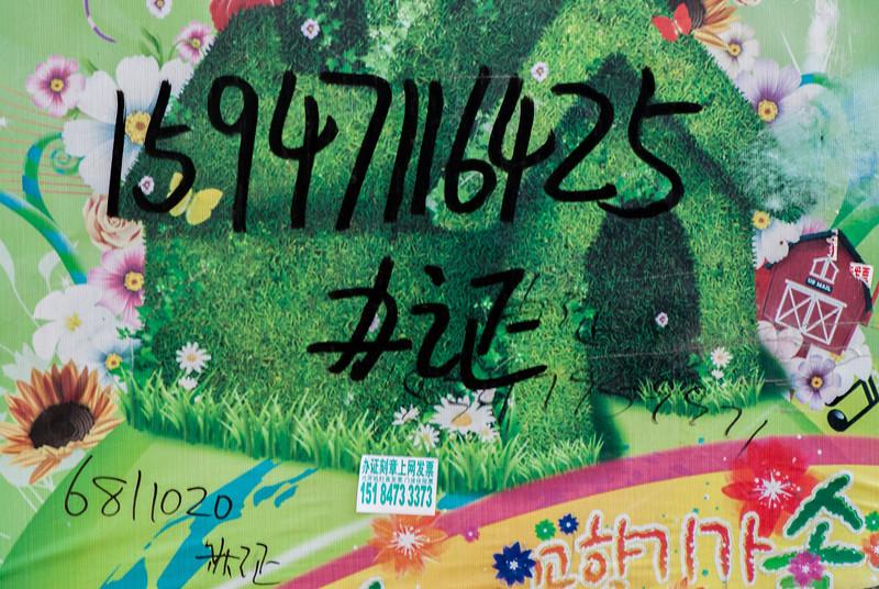 Free advertising (Xincheng, Hohhot, Inner Mongolia, CN - 11/08/13, 4:50:18 PM)
