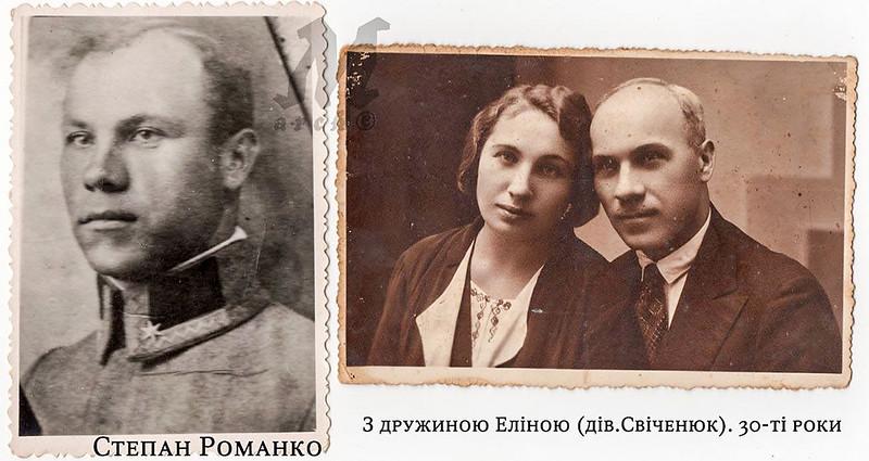 Степан Романко, сотник УСС, рідний брат Миколи Романка.  Еліна Романко (Свіченюк) і Степан Романко. 1930-ті роки