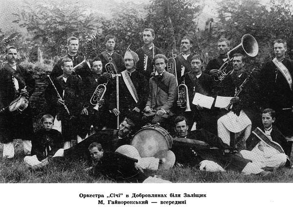 508. Оркестра «Січ» у Добрівлянах. У центрі першого ряду Михайло Гайворонський.