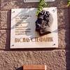 474. Меморіальна дошка В. Стефанику