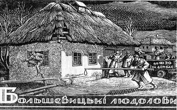 385. Облава для відправки в ФЗО і на Донбас