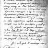 583-584. Лист повітового комітету порятунку України в Заліщиках з підписами В. Бараника і М. Панаса від 9. 11. 1933 року