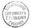 542. Печатка бургомістра міста Заліщиків.
