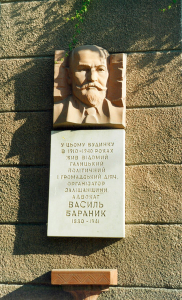 66. Меморіальна дошка В. Баранику на будинку пошти в Заліщиках